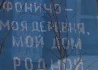 Мужское-Женское выпуск от 20.12.2017 Приютила фото
